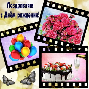Коллаж из тортика, шариков и цветов
