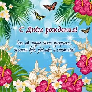 Открытка для женщины с цветами и бабочками