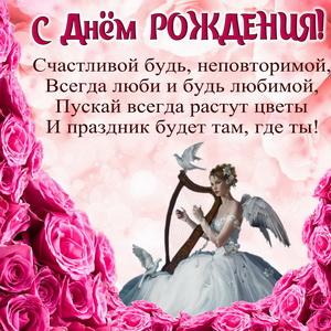 Ангел с арфой в оформлении из роз