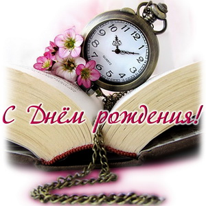 Часы на раскрытой книге