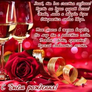 Открытка с розой и шампанским