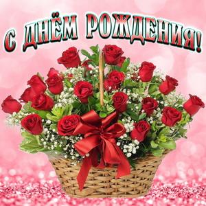Картинка с корзиной роз женщине
