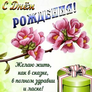 Подарок и пожелание женщине