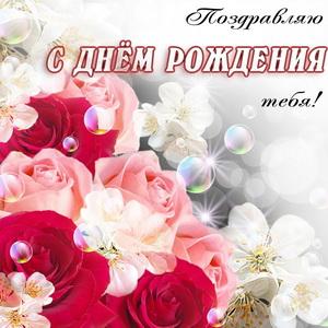 Розы на сверкающем фоне для женщины