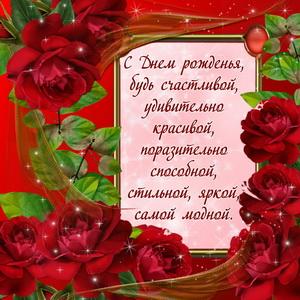 Открытка с поздравлением на фоне роз