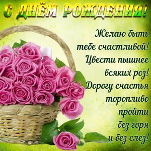 Корзина роз и красивое пожелание