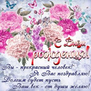Картинка с цветами и пожеланием женщине