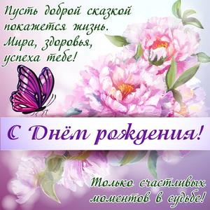 Открытка с цветами и пожеланием женщине