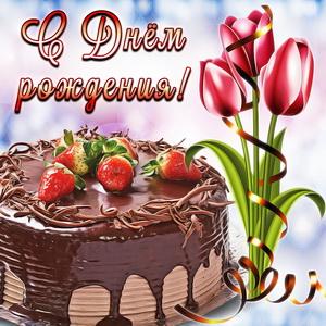 Тортик и тюльпаны на День рождения