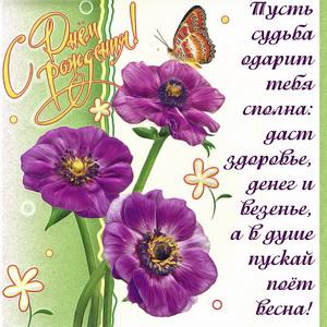 Красивая картинка с бабочкой на цветочке