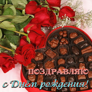 Конфетки и розы на День рождения женщине