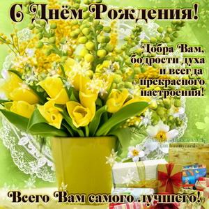 Картинка с букетом желтых цветов для девушки