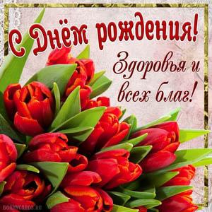 Картинка женщине на День рождения с красными тюльпанчиками