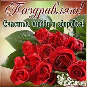 Открытка с красными розами и поздравлением на День рождения