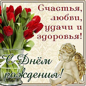 Пожелание счастья, любви, удачи и здоровья с ангелочком