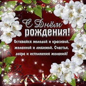Доброе поздравление с Днём рождения с белыми цветами