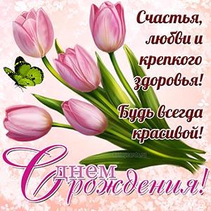 Картинка для девушки с тюльпанами, будь всегда красивой