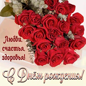 Праздничная открытка с Днём рождения на фоне роз