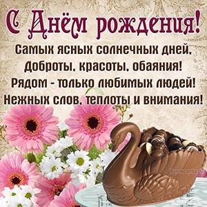 Пожелание в стихах с шоколадным лебедем и букетом