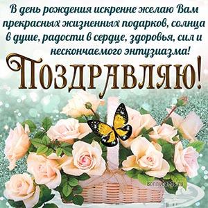 Поздравление с цветами в корзине на День рождения
