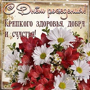 Милое пожелание крепкого здоровья, добра и счастья