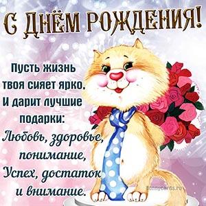 Открытка с мультяшным котом и стихами на День рождения