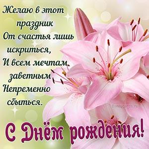 Праздничное пожелание с Днём рождения с розовыми лилиями