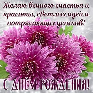 Картинка с хризантемами, желаю красоты и светлых идей