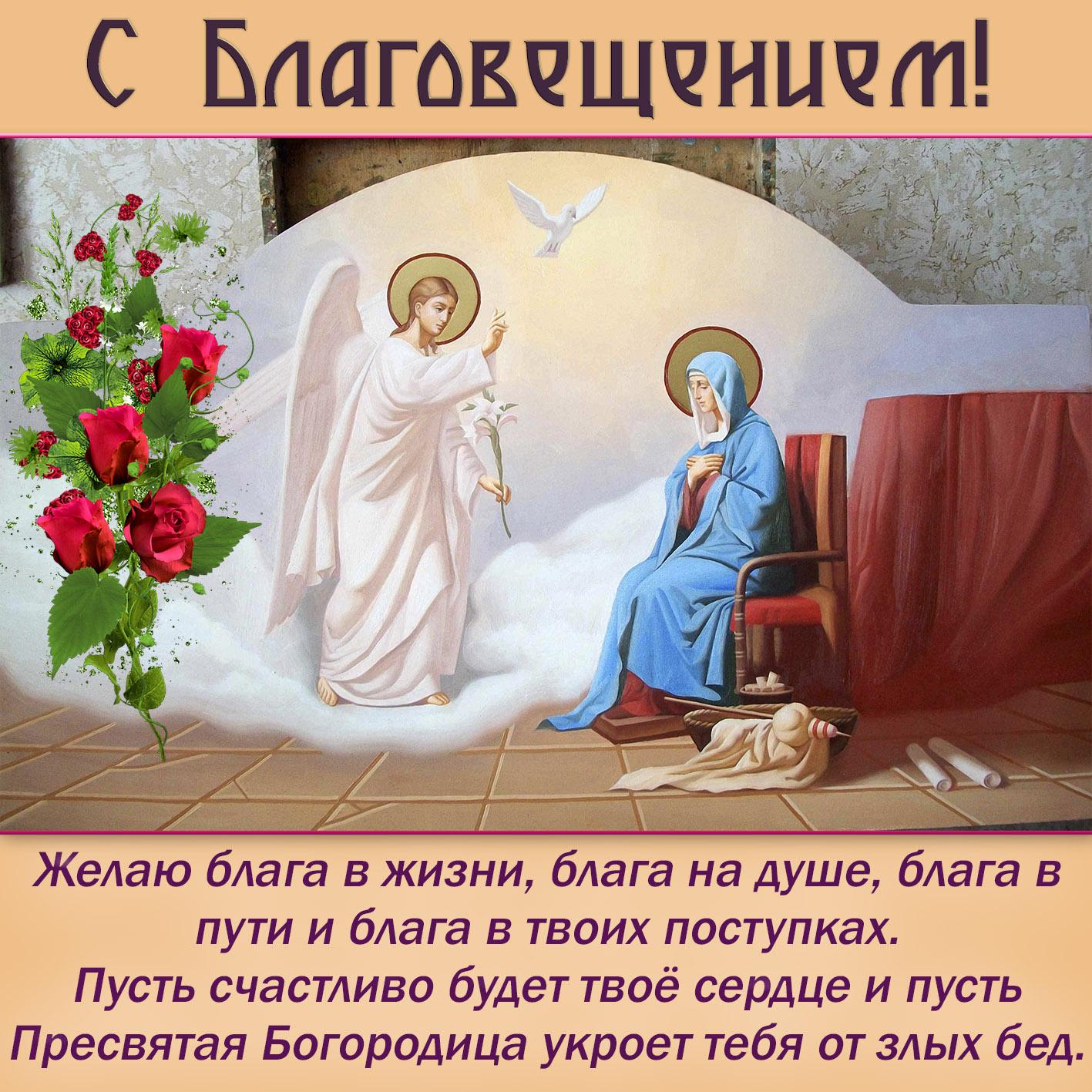 Картинка с пожеланием на Благовещение
