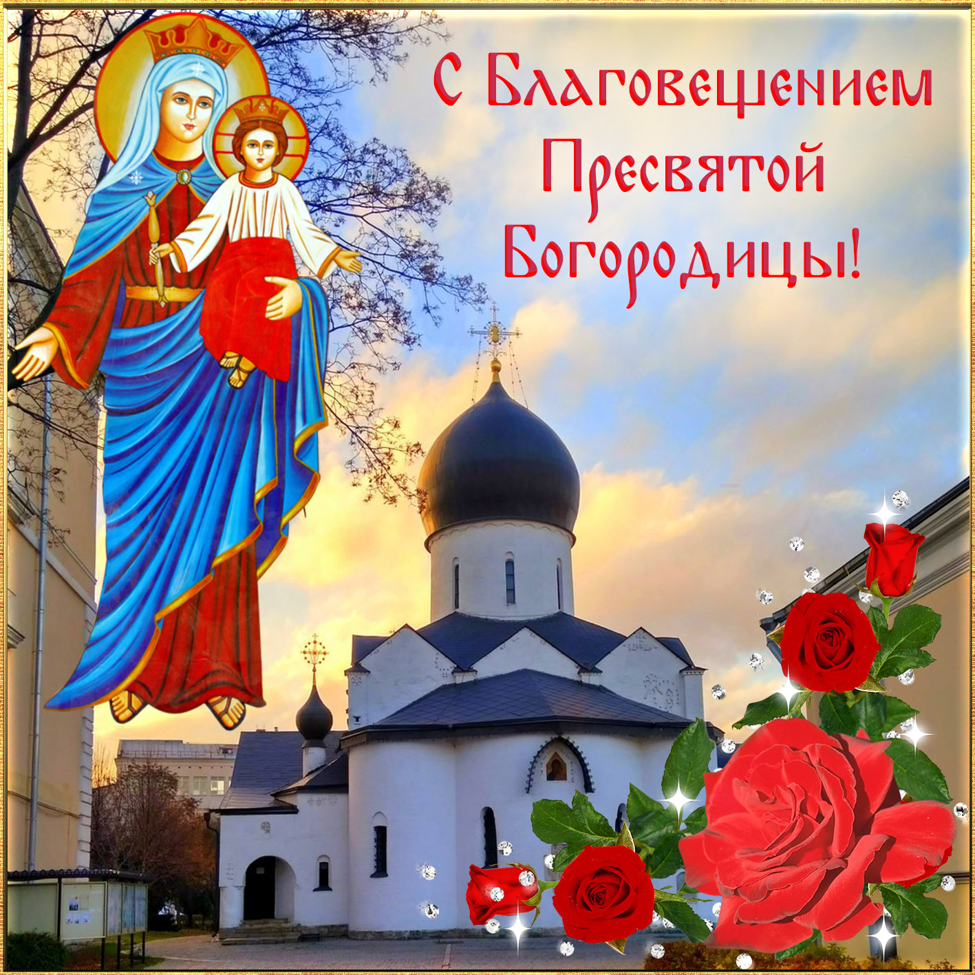 Открытка с Благовещением - икона Пресвятой Богородицы на фоне храма