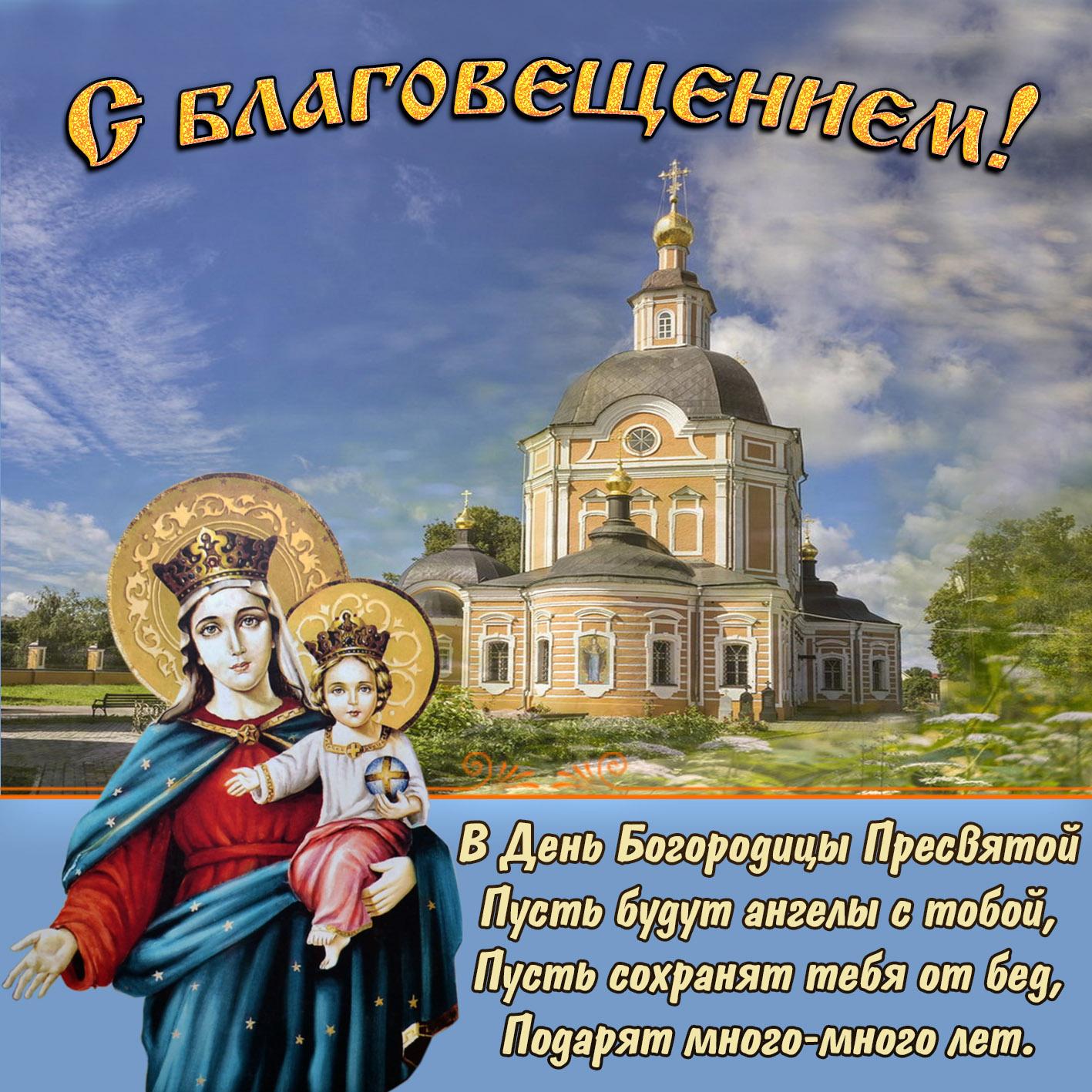 Красивая открытка на День Пресвятой Богородицы
