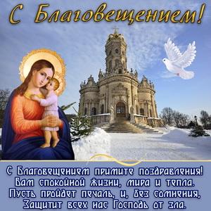 Лик святой и доброе поздравление с Благовещением