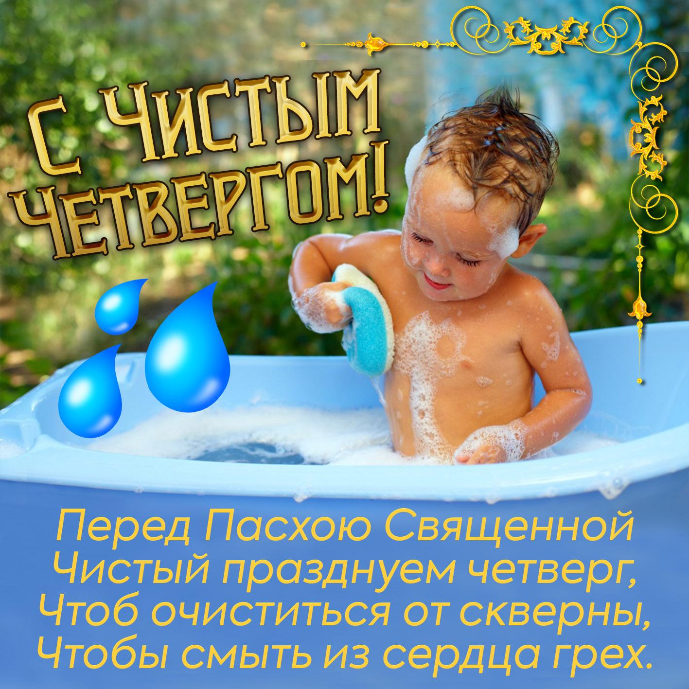 Открытка - умывающийся малыш поздравляет с Чистым четвергом