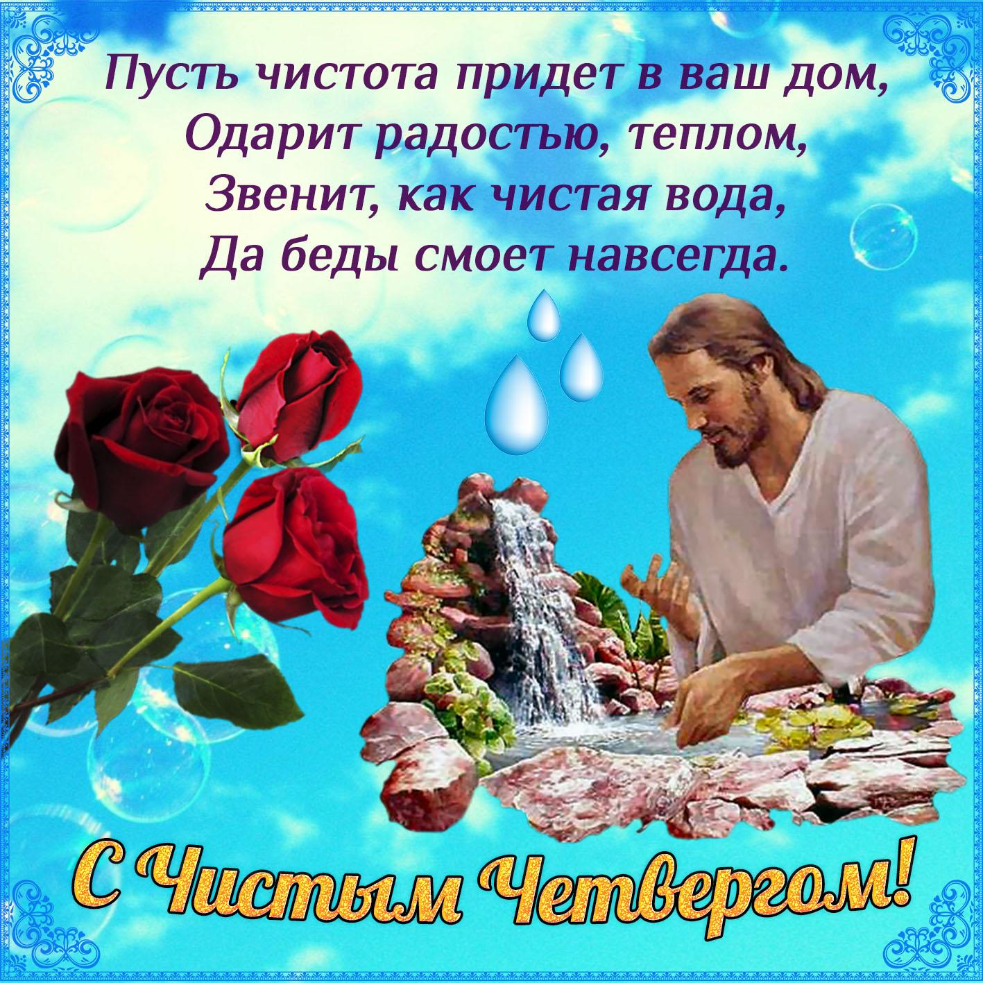 Картинка с Господом у водопада к Чистому четвергу