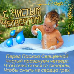 Умывающийся малыш поздравляет с Чистым четвергом