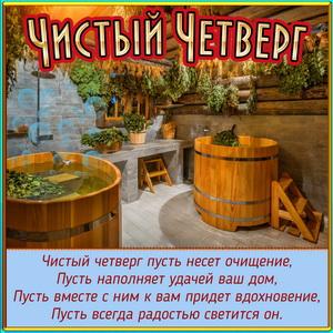 Картинка с баней и пожеланием на Чистый четверг