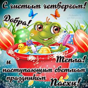 Картинка с весёлым лягушонком в тазике на Чистый четверг