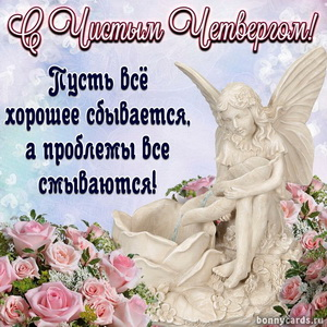 Открытка на Чистый четверг с ангелом среди цветов