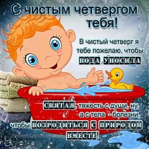 Картинка с малышом поздравляющим с Чистым четвергом