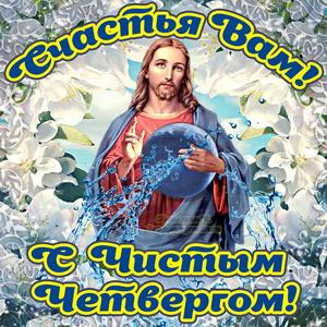 Открытка на Чистый четверг с ликом Бога среди цветов