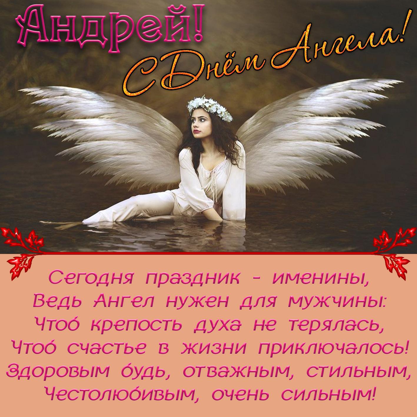 нам поздравления с днем рождения любимому ангел результате девушка получила