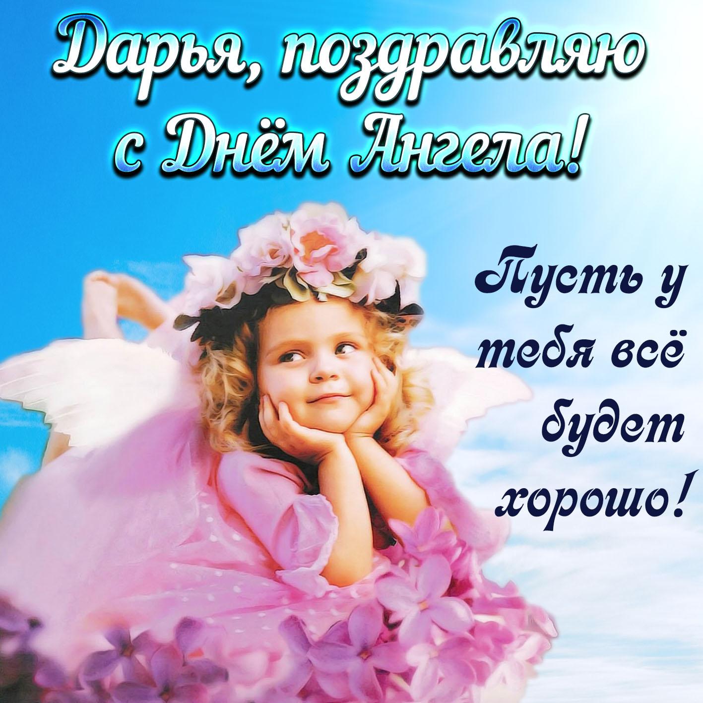 Поздравления ко дню ангела дарьи фото 961