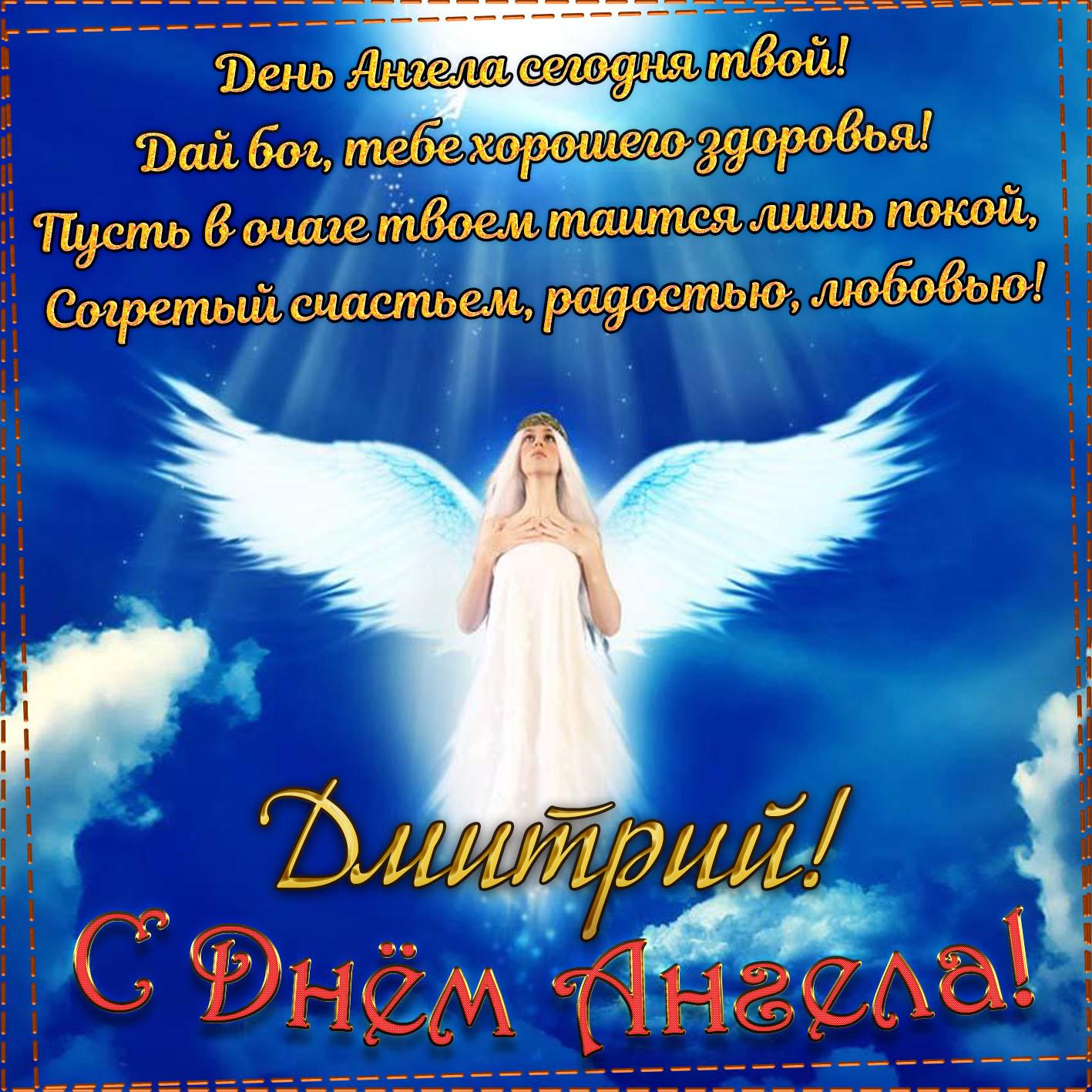 Православная открытка с днем ангела александры, кадровика картинка поздравлением