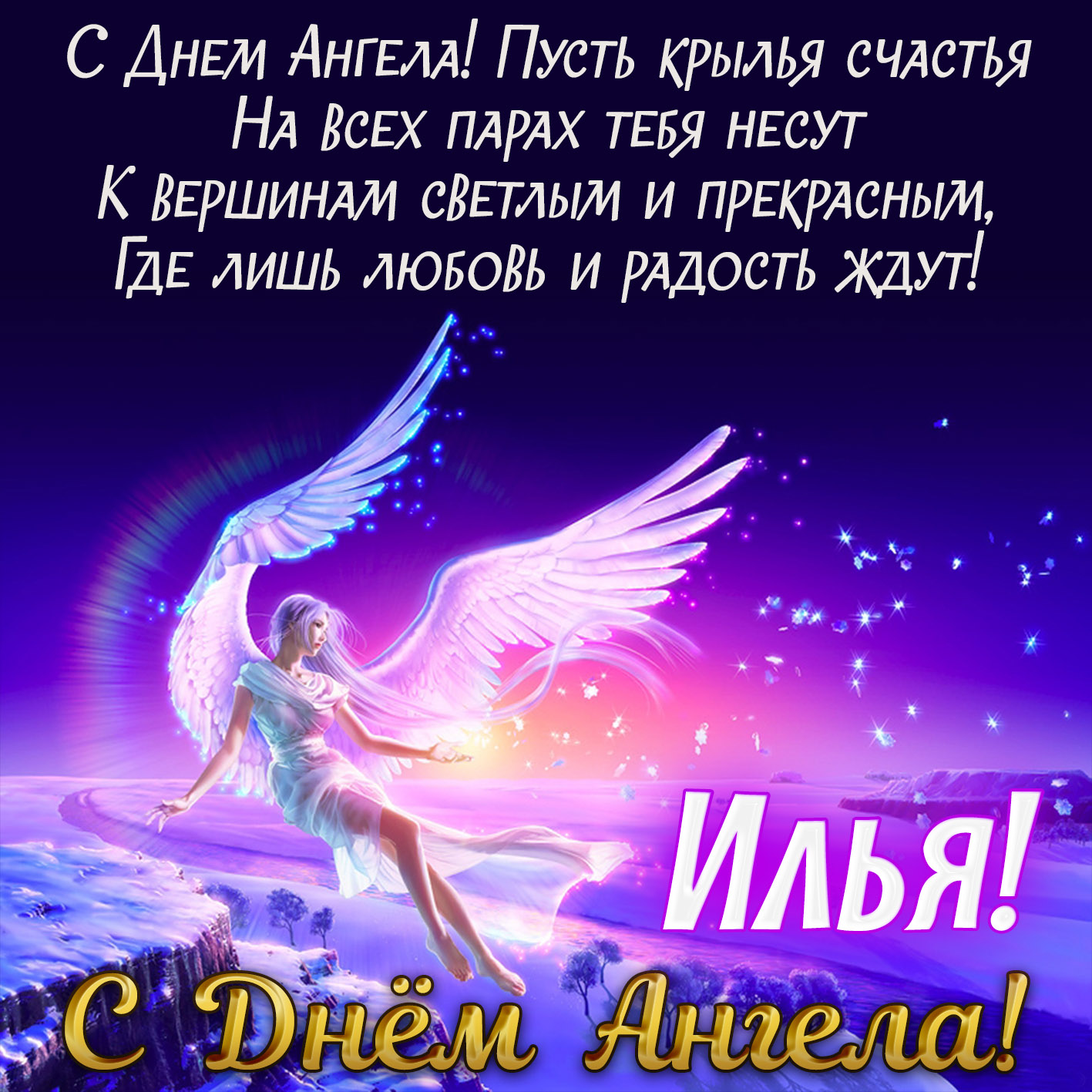 День ангела у владимира картинки