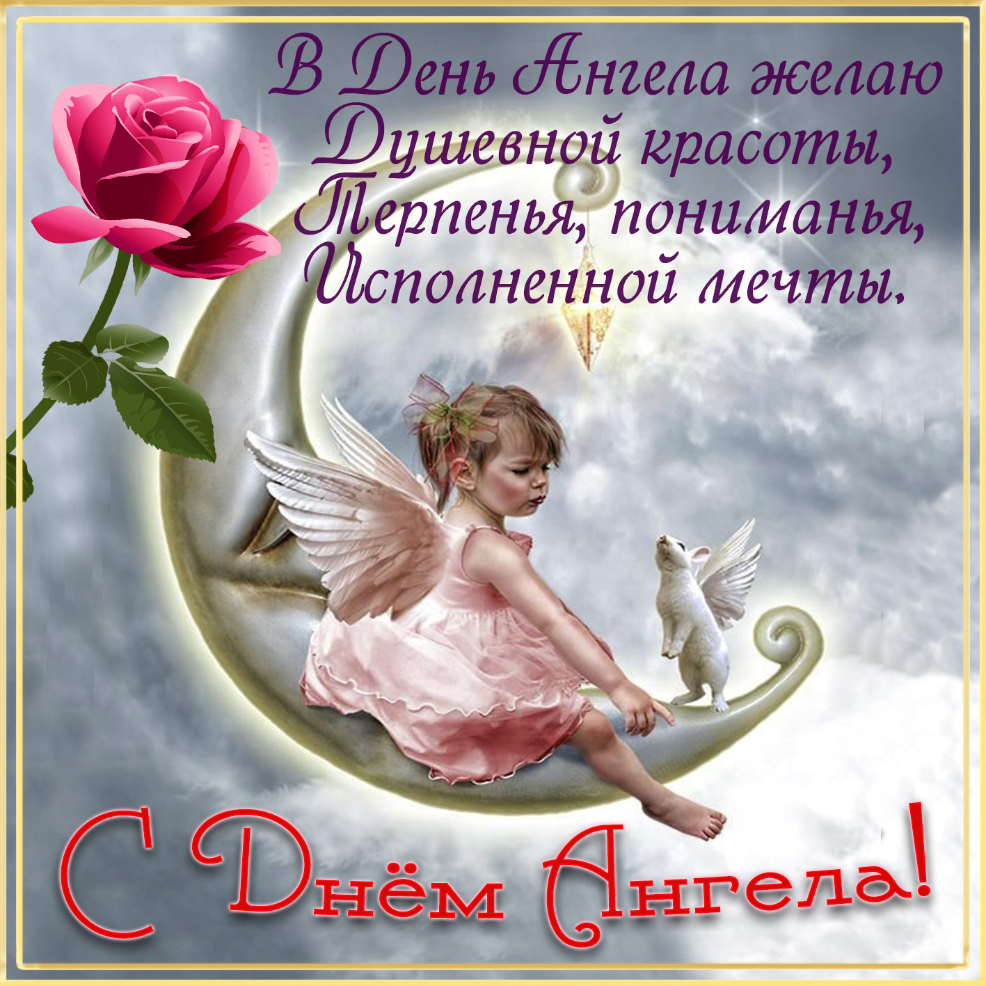 копчике открытки с ангелом марины причалы