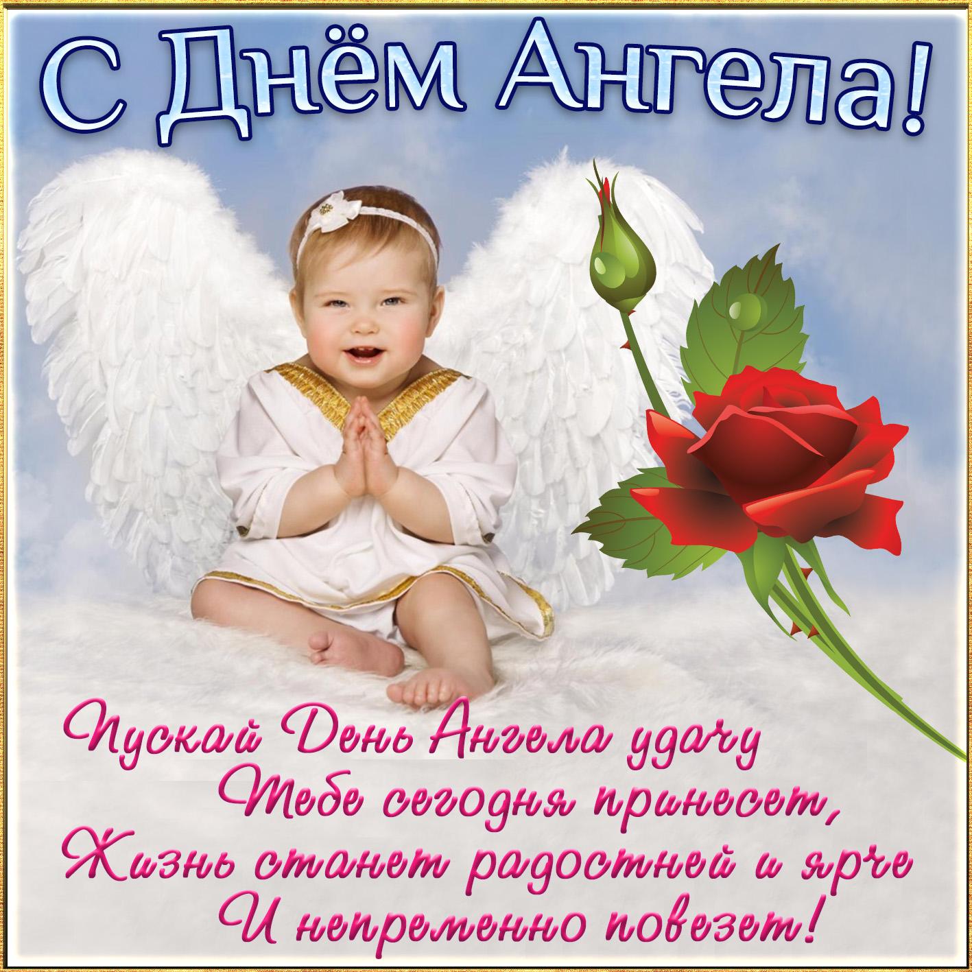 Поздравления с днем ангела для малышки