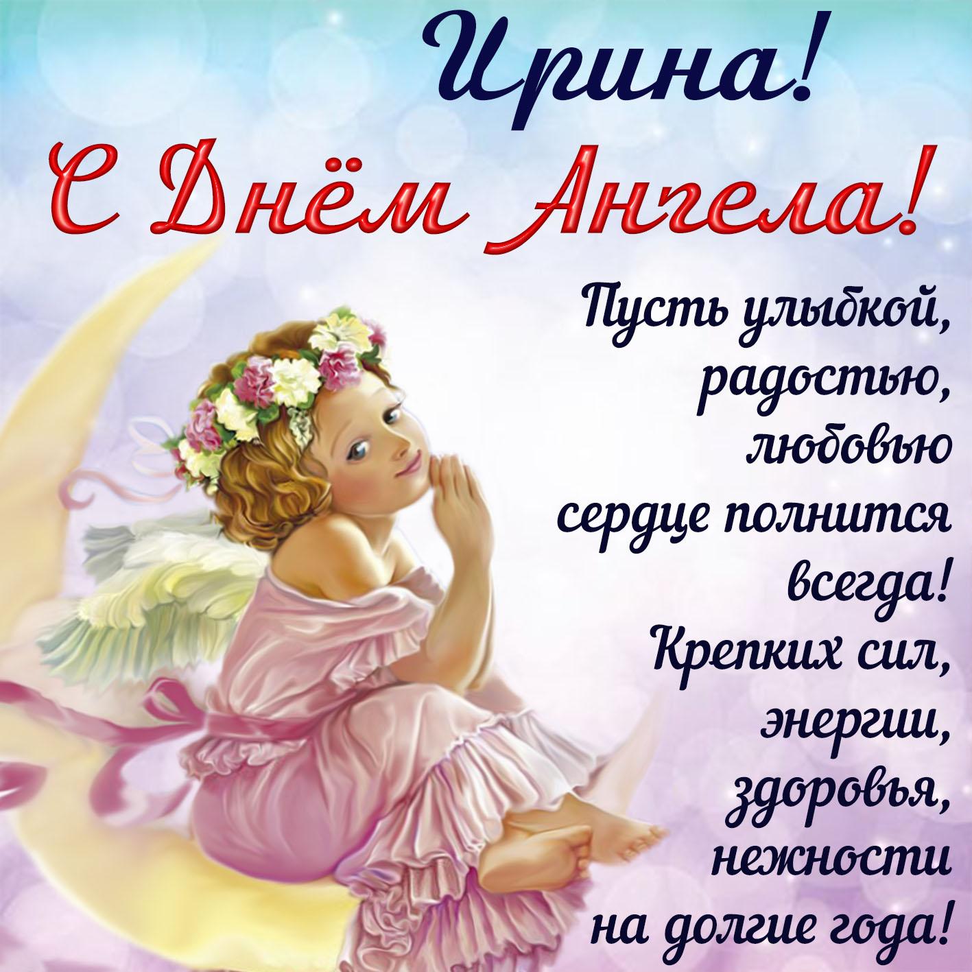 Красивые открытки в день ангела