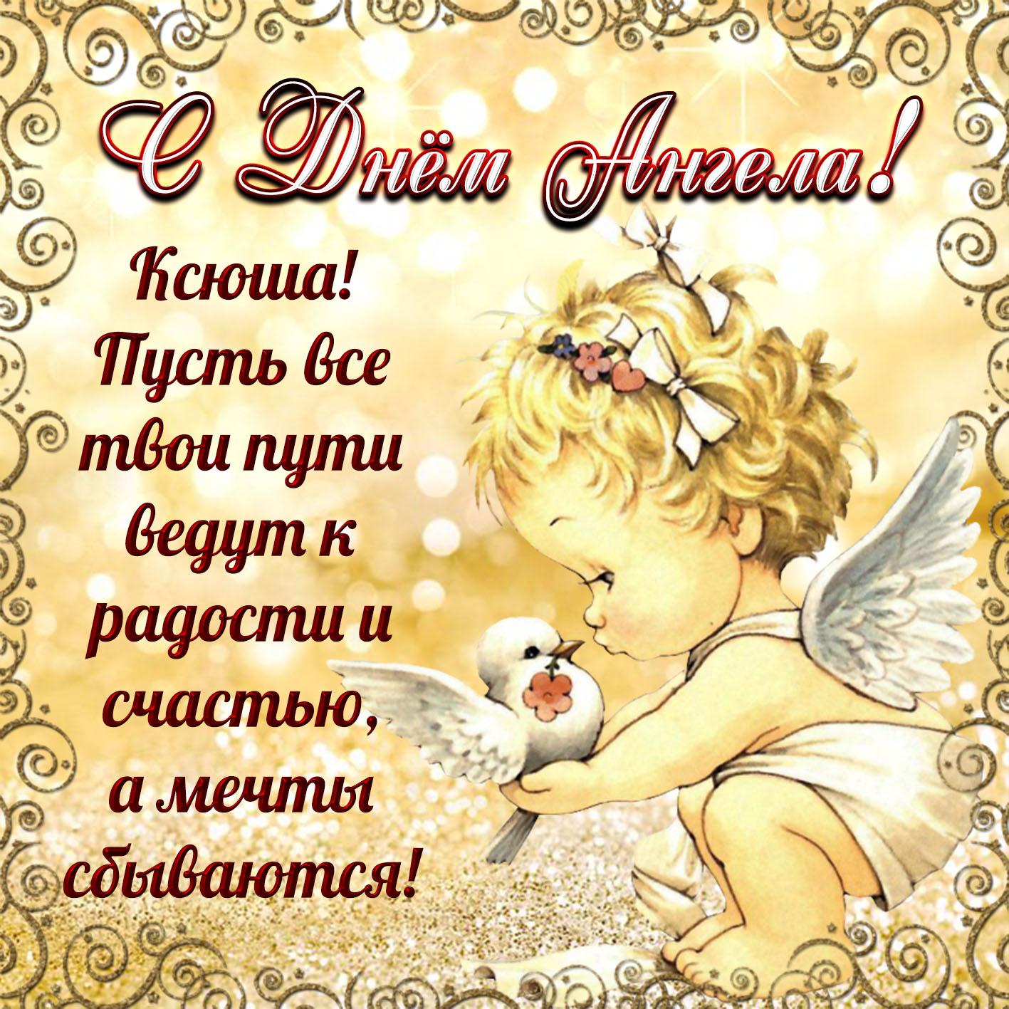 Поздравления на день ангела именины