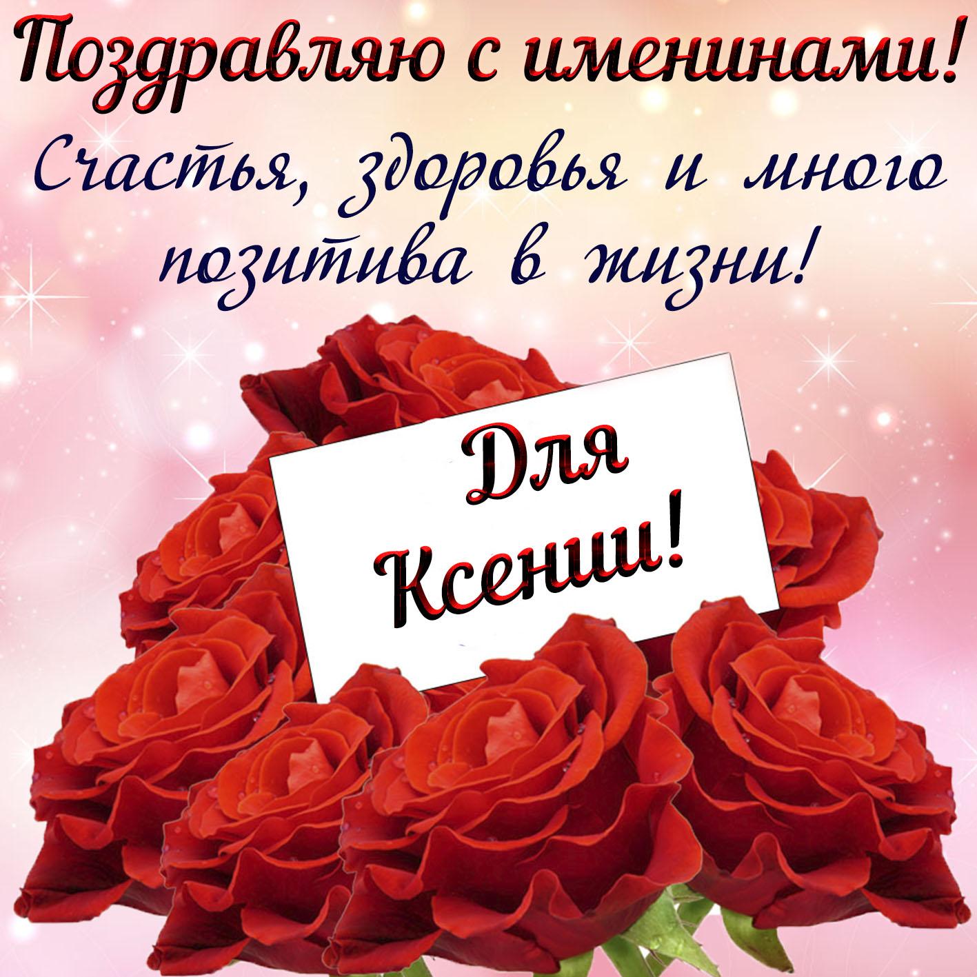 открытка цветы для ксюши жизни ахеджакова