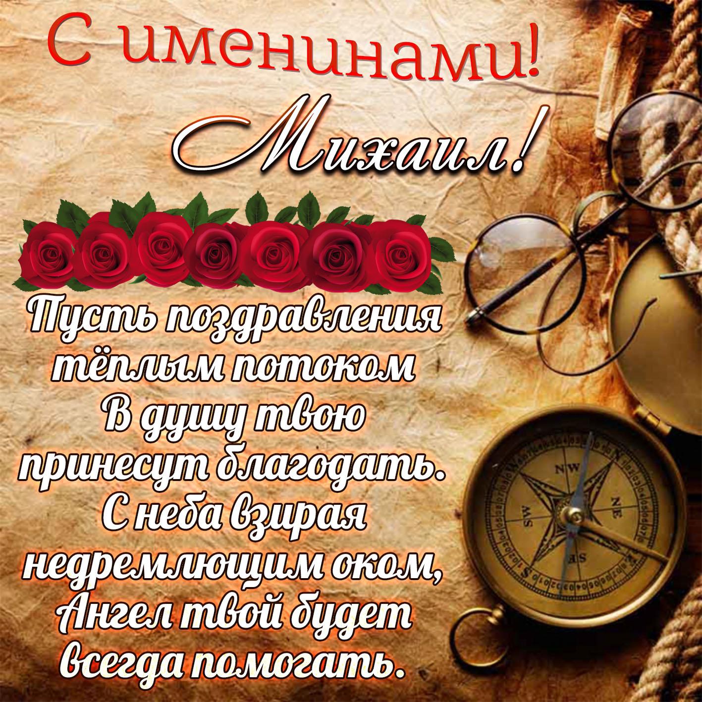 Картинка с компасом на именины Михаилу